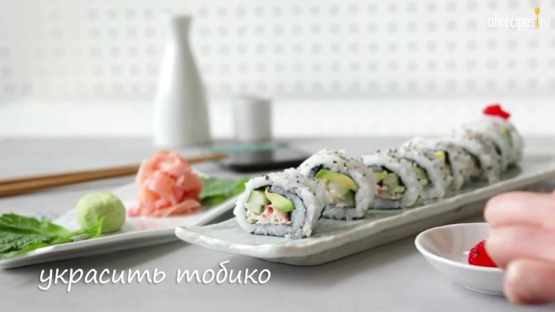Как приготовить суши - роллы Калифорния- видео-рецепт