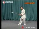 Багуа чжан Чен ши Прямой меч цзянь Лю Цзинчжу