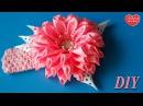 Пушистая Хризантема Канзаши МК Fluffy Chrysanthemum kanzashi DIY satin ribbon flowe