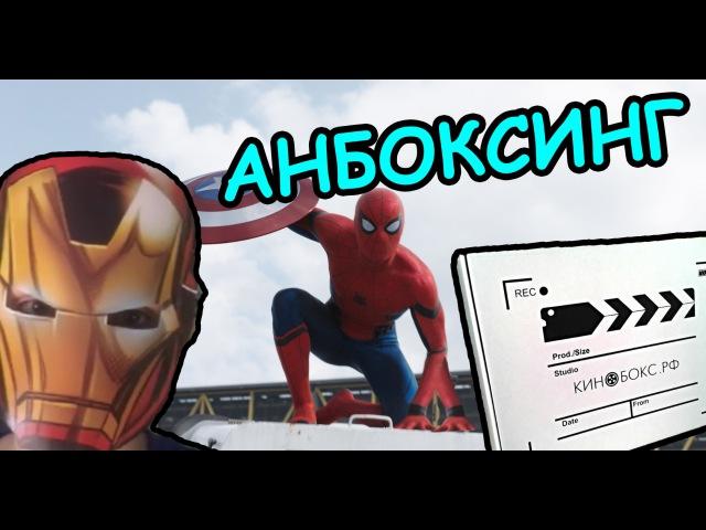 Трехрукий Человек-паук!? [Анбоксинг Первый мститель: Противостояние от Кинобокс.РФ]