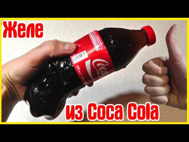 КАК СДЕЛАТЬ ЖЕЛЕ ИЗ КОЛЫ ! РЕЗИНОВАЯ Кока Кола Coca Cola | SkyVlad Влог