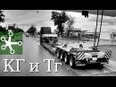 Дальнобой .про перевозку крупногабаритных и тяжеловесных грузов, частников и наёмников..