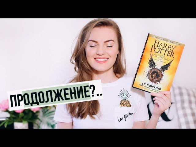 ГАРРИ ПОТТЕР и ПРОКЛЯТОЕ ДИТЯ 8 КНИГА Первое впечатление