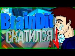 TheBrainDit Скатился На Дно YouTube |Youtubers Life