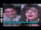 Hamensha Muskurate Rahenge - Nishana | Alka Yagnik & Shweta Pandit | Mithun Chakraborty & Rekha