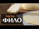 Тесто фило — рецепт в домашних условиях