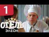 Отель Элеон - Серия 1 Сезон 1 - «Домой я точно не поеду»