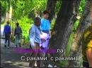 Поручик Ржевский - Суп с раками
