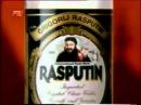 Водка Распутин
