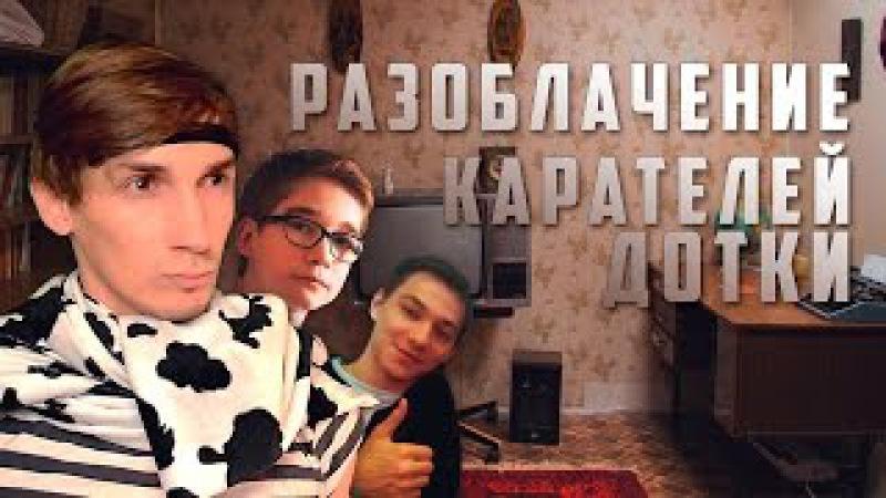 YOUTUBE CRITIC 6 - Разоблачение канала Каратели Дотки | Ультразвук и Юпи!