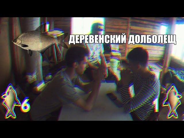 DanielLive | Деревенский долболещ №1 (Гейские пощёчины)