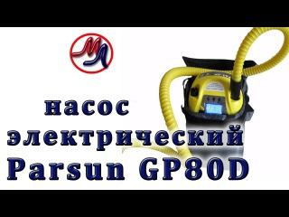 Насос электрический для надувных лодок пвх Parsun GP80D