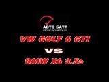 Заезд BMW X6 3.5d и VW GOLF 6 GTI