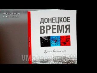 Презентация книги «Донецкое время Время выбрало нас»