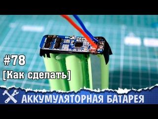Как перевести шуруповёрт на литиевые аккумуляторы (сварка аккумуляторов в батарею) rfr gthtdtcnb iehegjd`hn yf kbnbtdst frrevekz
