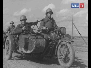 75 лет назад, 30 ноября 1941 года, немецко-фашистские захватчики подошли вплотную к Ельцу