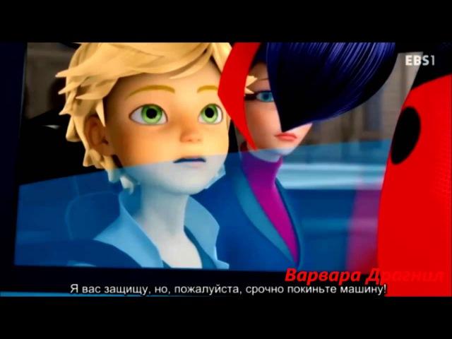 ЛедиБаг- Маринетт и Адриан: Моя леди,ты мне нужна.