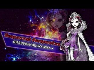 НАС УЖЕ 30000!~♥[Ever After High] Рейвен Квин. Клип - Вселенная Бесконечна.