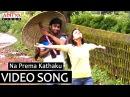 Na Prema Kathaku Full Video Song || Solo Movie Full Video Songs || Nara Rohith,Nisha Aggarwal