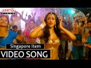 Singapore Item Full Video Song || Solo Full Video Songs || Mumaith Khan,Nara Rohith,Nisha Aggarwal