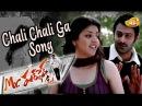 Mr. Perfect Telugu Movie Songs Chali Chaliga Prabhas Kajal Taapsee Telugu Filmnagar