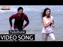 Puduthune Solo Full Video Song || Solo Movie Full Video Songs || Nara Rohith,Nisha Aggarwal
