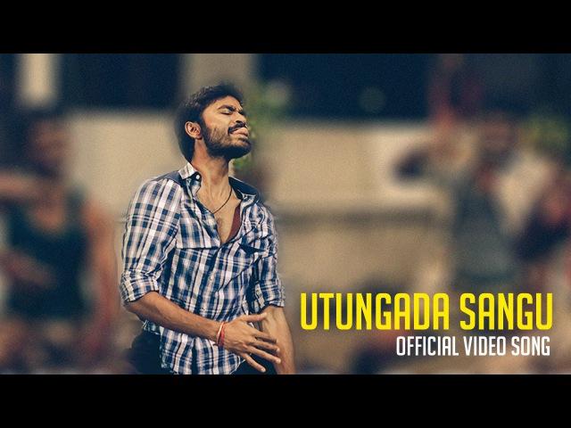 Velai Illa Pattadhaari D25 VIP - Udhungada Sangu | Full Video Song