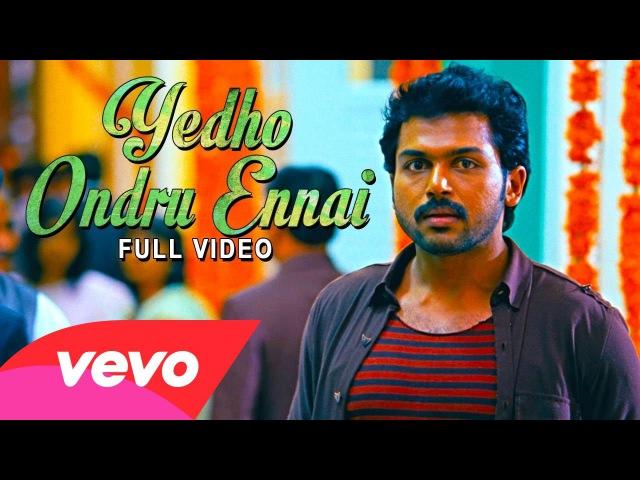 Paiya - Yedho Ondru Ennai Video | Karthi, Tamannah | Yuvan Shankar Raja