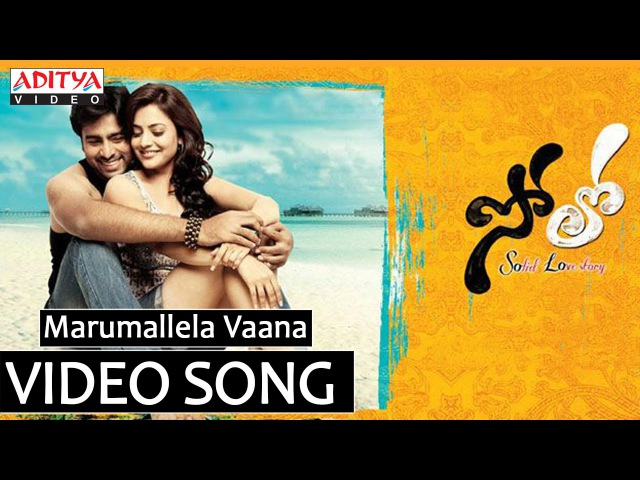 Marumallela Vaana Full Video Song || Solo MovieVideo Songs || Nara Rohith,Nisha Aggarwal