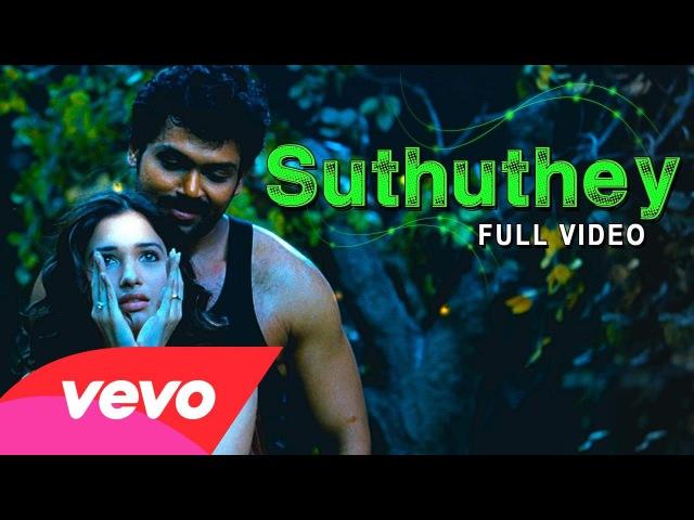 Paiya - Suthuthey Video | Karthi, Tamannah | Yuvan Shankar Raja