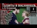 Таланты и поклонники. Фильм-спектакль по одноимённой пьесе А. Островского 1971