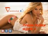 Подборка приколов от Vorotnichok: ЛУЧШИЕ ПРИКОЛЫ #1 Лучшие ролики недели! Воротничок