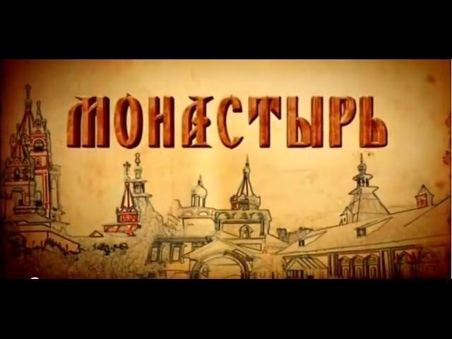 Документальный фильм «МОНАСТЫРЬ» » Freewka.com - Смотреть онлайн в хорощем качестве