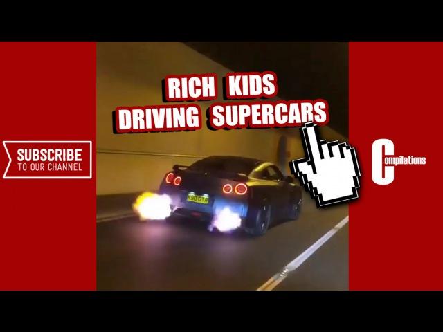 ЗОЛОТАЯ МОЛОДЕЖЬ НА СУПЕРКАРАХ 11 | RICH KIDS DRIVING SUPERCARS 11