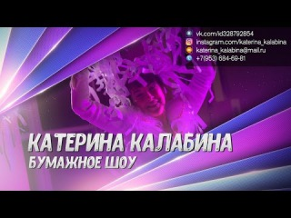 Бумажное шоу - Катерина Калабина