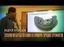 А Кузнецов Технологии обработки камня на примере Турецких артефактов