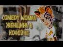 Comedy Woman - Женщина в кофейне Аватария