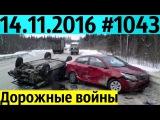 Новая подборка жёстких и ужасных ДТП и аварии от «Дорожные войны» за 14.11.2016_Видео №1043.