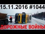 Новая подборка жёстких и ужасных ДТП и аварии от «Дорожные войны» за 15.11.2016_Видео №1044.