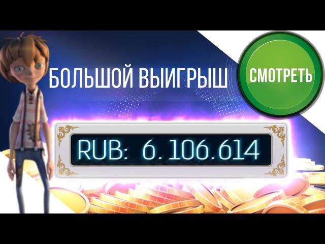 ! Большой выигрыш: как автомат «Джек и бобовый стебелёк» принес 6 000 000 рублей стримеру Vituss