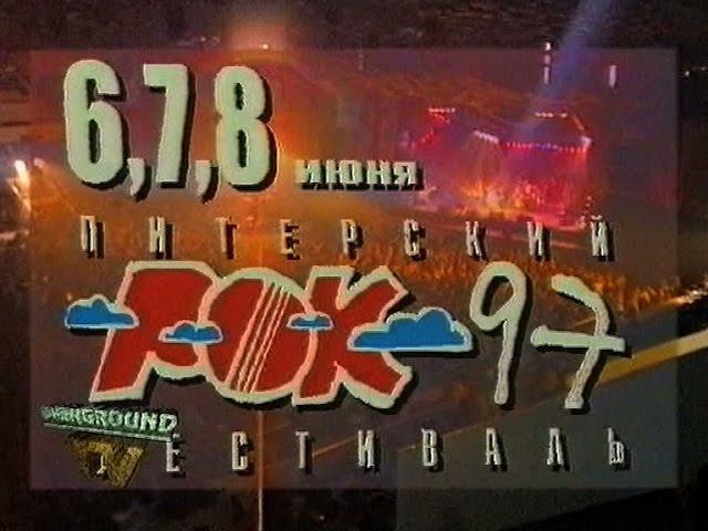 OVERGROUND TV 18 , Питерский рок-фестиваль 97, день первый