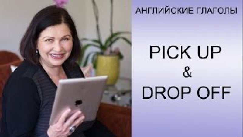 Фразовые глаголы в английском языке. Pick up и drop off. Куда поставить дополнение?
