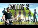 SAO II OP 2 courage GUITAR COVER - ソードアート・オンライン II OP 2