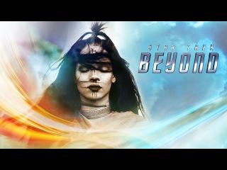 СТАРТРЕК: БЕСКОНЕЧНОСТЬ | Making of Rihanna's Sledgehammer Music Video | Paramount Pictures Россия