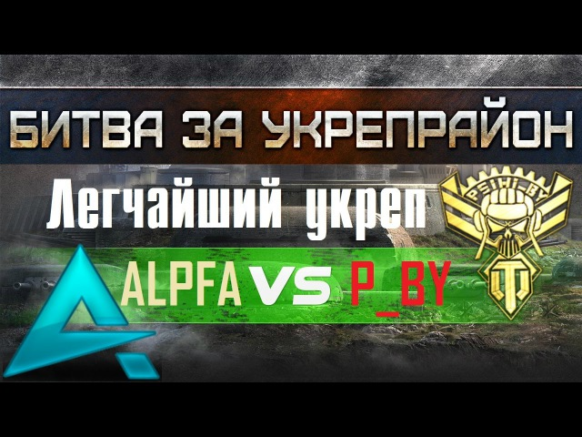 [P_BY] vs [ALPFA] Битва за укрепрайон