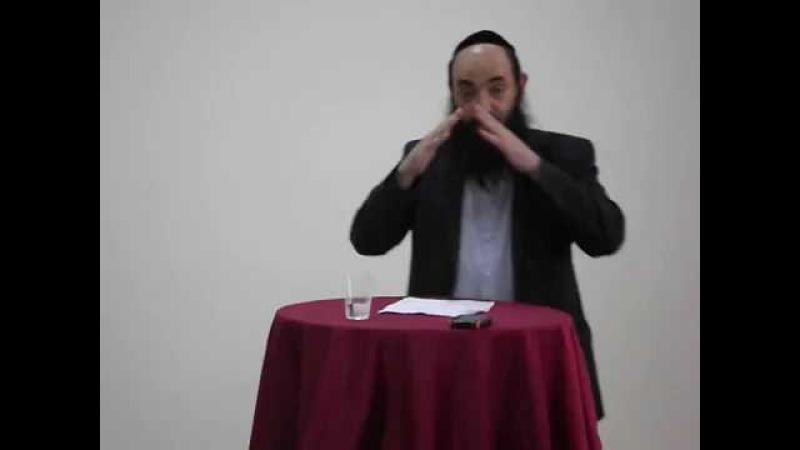 Иудаизм и другие учения. Обзор основных положений. Реб Давид Альтман. 24 Ава 5776 го ...