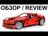 Lego Technic Supercar 8070 – Review / Лего Техник Суперкар 8070 – Обзор