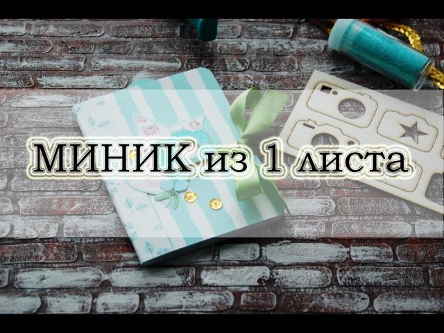 МИНИ альбом из 1 листа (one page mini album)
