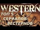 Сериал-ВЕСТЕРН ТОП 5 Дедвуд, Клондайк, Ад на колесах, Доктор Куин, Крутой Уокер