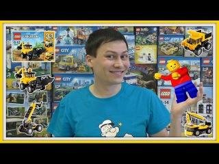 Lego Creator 31041 - Самосвал, Экскаватор и Погрузчик.